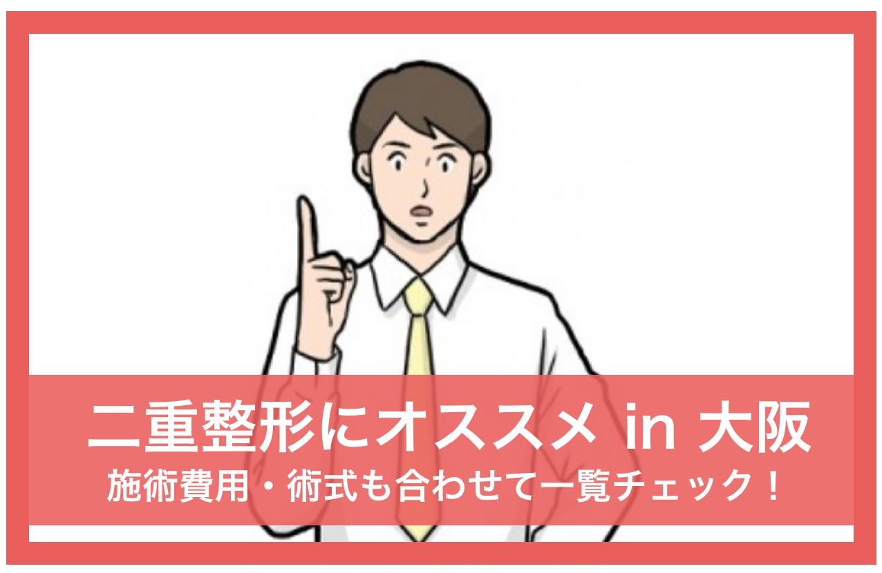 大阪,二重整形,オススメ,クリニック,施術料金,術式