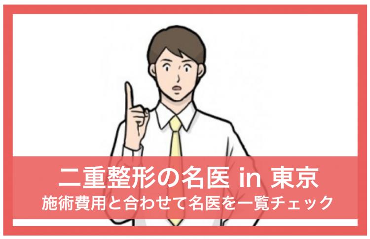 二重整形,名医,東京,施術費用
