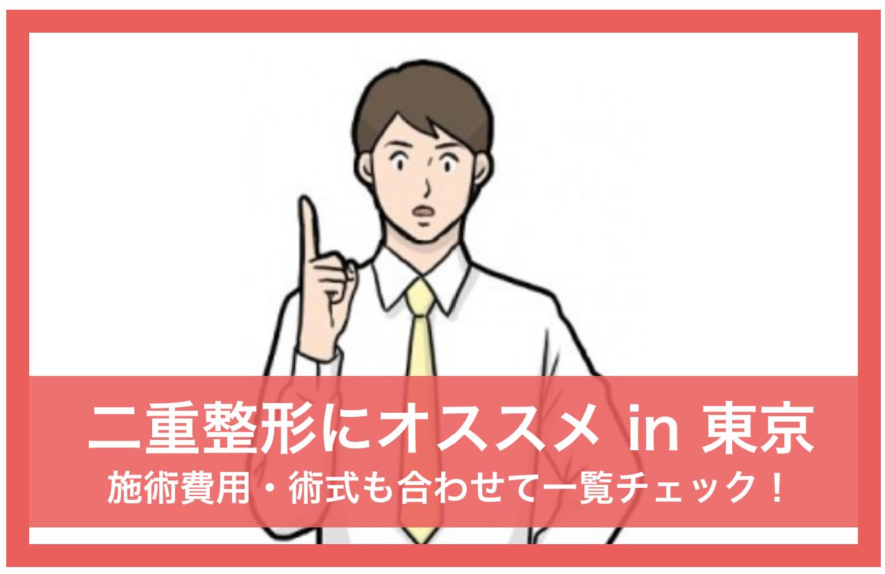 東京,二重整形,オススメ,クリニック,施術料金,術式