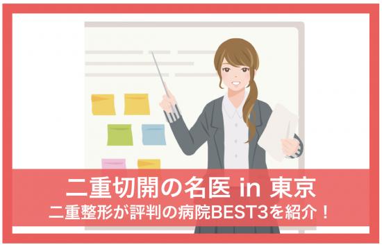 【二重切開の名医in東京】二重整形が上手い病院BEST3
