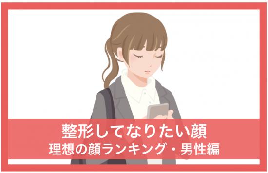 【整形してなりたい顔ランキング・男性編】
